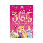365 histoires pour le soir Disney princesses